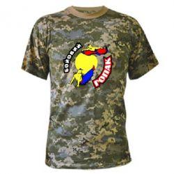 Камуфляжная футболка Бойовий гопак