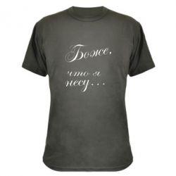 Камуфляжная футболка Боже, что я несу... - FatLine