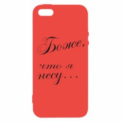 Чехол для iPhone5/5S/SE Боже, что я несу...