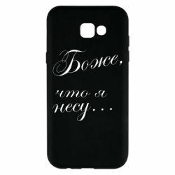 Чехол для Samsung A7 2017 Боже, что я несу...