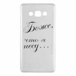 Чехол для Samsung A7 2015 Боже, что я несу...