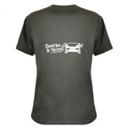 Камуфляжная футболка Братва в тачке