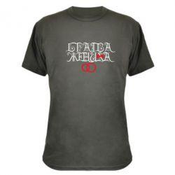 Камуфляжная футболка Братва жениха - FatLine