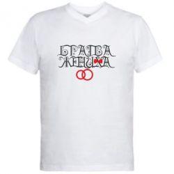Мужская футболка  с V-образным вырезом Братва жениха - FatLine
