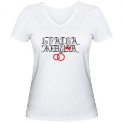 Женская футболка с V-образным вырезом Братва жениха