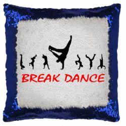 Подушка-хамелеон Break Dance