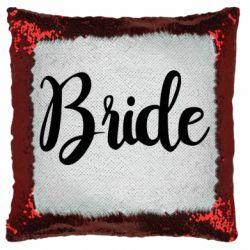 Подушка-хамелеон Bride