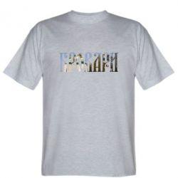 Мужская футболка Бровари - FatLine