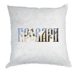 Подушка Бровари