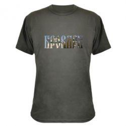 Камуфляжная футболка Бровари - FatLine