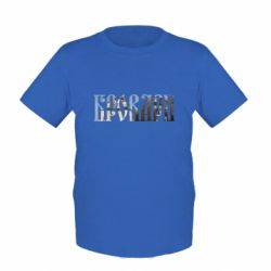 Детская футболка Бровари