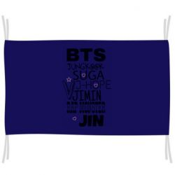 Прапор BTS names of participants