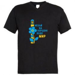 Мужская футболка  с V-образным вырезом Будет Мир