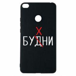 Чехол для Xiaomi Mi Max 2 Будни - бухни