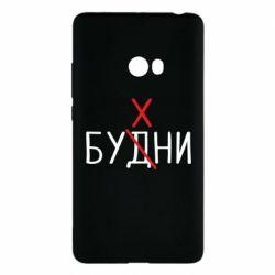 Чехол для Xiaomi Mi Note 2 Будни - бухни