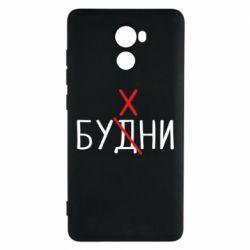 Чехол для Xiaomi Redmi 4 Будни - бухни