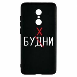 Чехол для Xiaomi Redmi 5 Будни - бухни