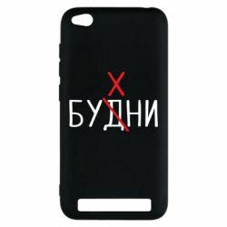 Чехол для Xiaomi Redmi 5A Будни - бухни