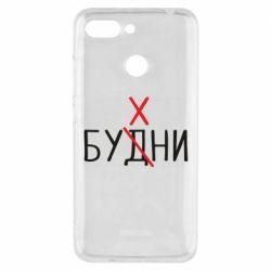 Чехол для Xiaomi Redmi 6 Будни - бухни