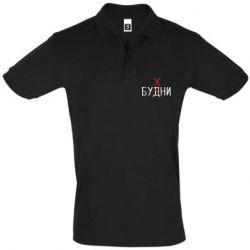Мужская футболка поло Будни - бухни