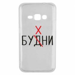 Чехол для Samsung J1 2016 Будни - бухни