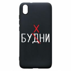 Чехол для Xiaomi Redmi 7A Будни - бухни