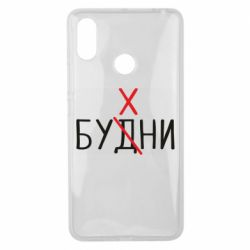 Чехол для Xiaomi Mi Max 3 Будни - бухни