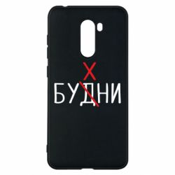Чехол для Xiaomi Pocophone F1 Будни - бухни