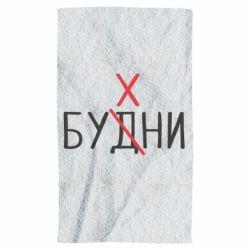 Полотенце Будни - бухни
