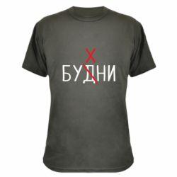 Камуфляжная футболка Будни - бухни