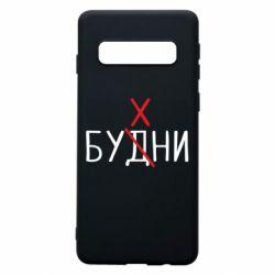 Чехол для Samsung S10 Будни - бухни