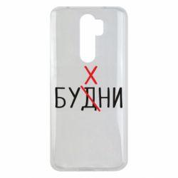 Чехол для Xiaomi Redmi Note 8 Pro Будни - бухни