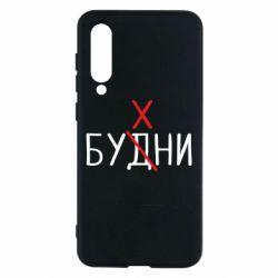 Чехол для Xiaomi Mi9 SE Будни - бухни
