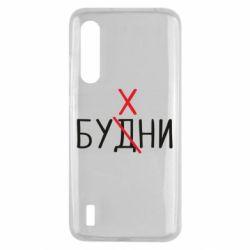 Чехол для Xiaomi Mi9 Lite Будни - бухни