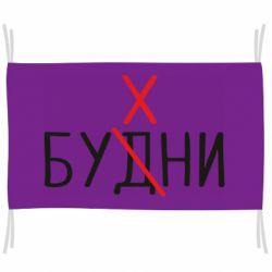 Флаг Будни - бухни