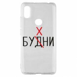 Чехол для Xiaomi Redmi S2 Будни - бухни