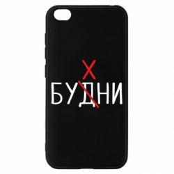 Чехол для Xiaomi Redmi Go Будни - бухни