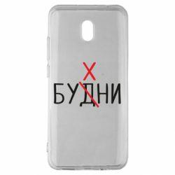 Чехол для Xiaomi Redmi 8A Будни - бухни
