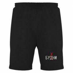 Мужские шорты Будни - бухни