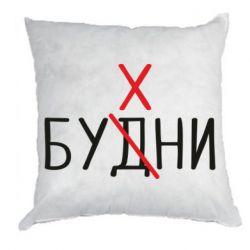 Подушка Будни - бухни