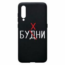 Чехол для Xiaomi Mi9 Будни - бухни