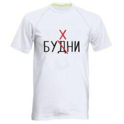 Мужская спортивная футболка Будни - бухни