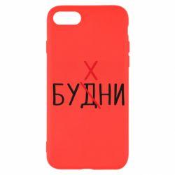 Чехол для iPhone 7 Будни - бухни