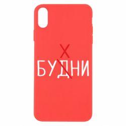 Чехол для iPhone X/Xs Будни - бухни