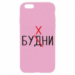 Чехол для iPhone 6/6S Будни - бухни