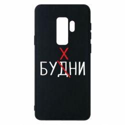 Чехол для Samsung S9+ Будни - бухни