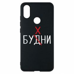 Чехол для Xiaomi Mi A2 Будни - бухни