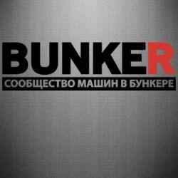 Наклейка Bunker