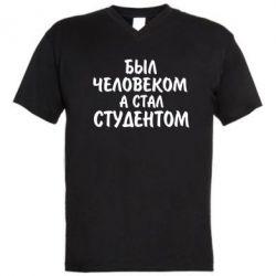 Мужская футболка  с V-образным вырезом Был человеком, а стал студентом - FatLine