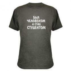 Камуфляжная футболка Был человеком, а стал студентом